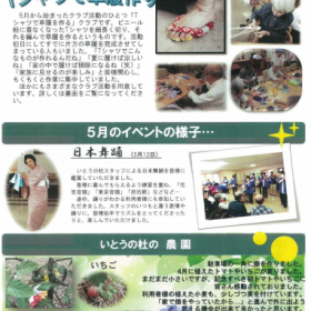 杜の湯新聞