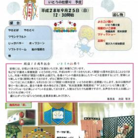 いとうの杜新聞 平成28年9月号