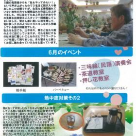 杜の湯新聞(通所リハ発行・6月第一号)